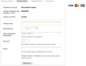 Оплата телефона картой Visa или MasterCard