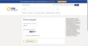 Регистрация в Qiwi Visa Wallet