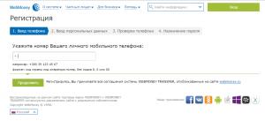 Регистрация ВМ