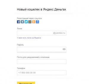Регистрация ЯД