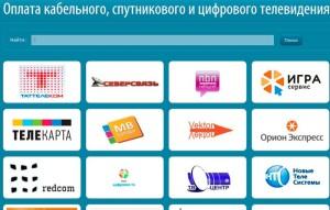 Сервис для оплаты кабельного ТВ онлайн