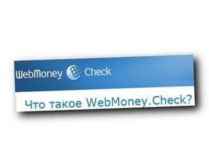 Что такое WebMoney Check