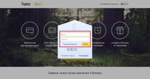 Вход Яндекс Деньги