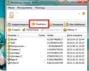 Кошельки в Keeper WinPro