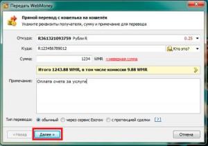 Оплата счета через Keeper WinPro