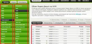 Поиск обменников с Яндекс Денег на WMR
