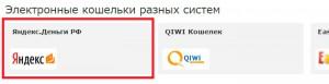 Привязка Яндекс.Денег к WebMoney