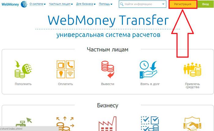 Регистация на WebMoney