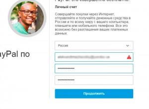 Выбор типа страны для регистрации