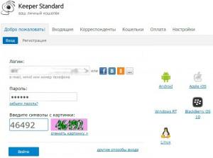 Вход в WMID через Keeper Standart