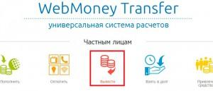 Вывод денег из WebMoney