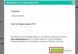 Ввод счета Яндекс Деньги