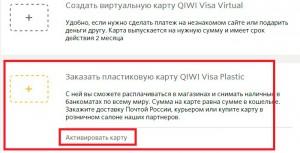 Активация Qiwi Visa Plastic