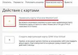 Привязать банковскую карточку Visa или Master Card