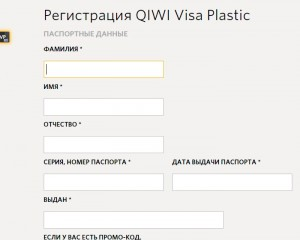Регистрация Qiwi Visa Plastic