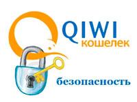 Служба безопасности Qiwi кошелька
