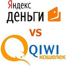 Qiwi кошелек против Яндекс Деньги