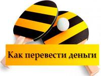 Перевести деньги с Билайна на Яндекс.Деньги