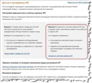 Запросить учетные записи API