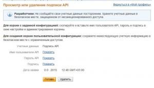 Сведения подписи API