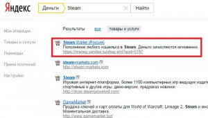 Steam Wallet (Россия)