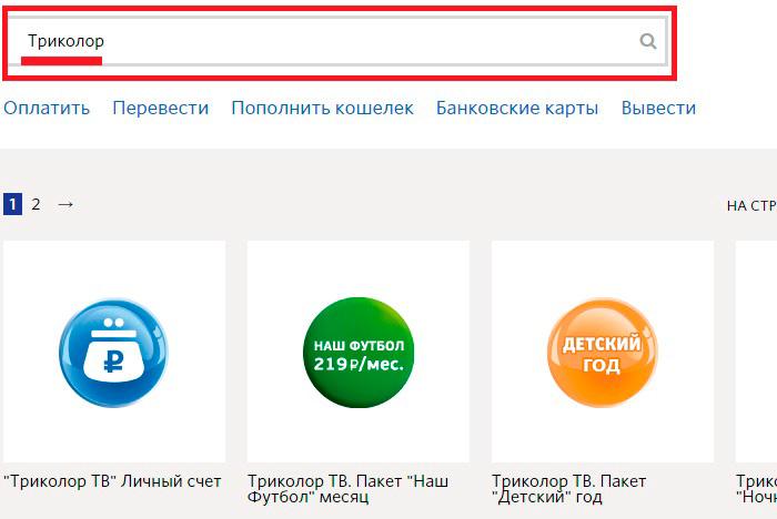 как оплатить триколор тв с лицевого сч та мобильного телефона инструкция - fasdom.ru