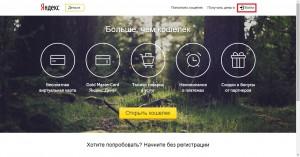 Вход в систему Яндекс.Деньги
