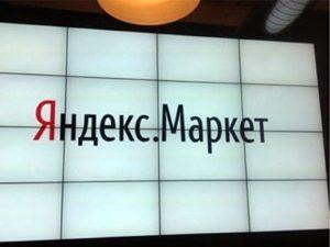 Новый продукт для онлайн-рынка от Яндекс.Маркет