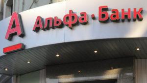 Альфа-Банк радует обновленными условиями для карты Cash Back