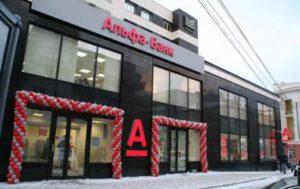 Банкоматы Альфа-Банка теперь подключены к сервисам бесконтактной оплаты