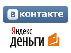 Для пользователей iOS версии приложения Яндекс.Деньги открыли переводы друзьям в ВК