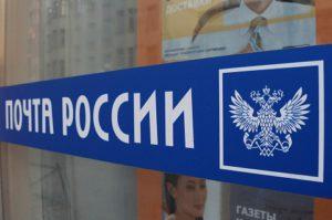 Почта России намерена создать платежную систему