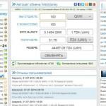 Автомат обмена WebMoney