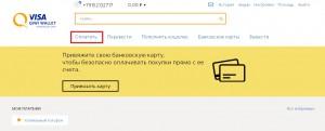 Изображение - Про перевод денег с qiwi на webmoney bezymyannyj11-300x121