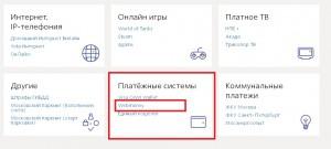 Изображение - Про перевод денег с qiwi на webmoney bezymyannyj4-300x135