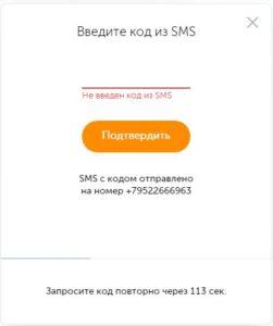 код из смс