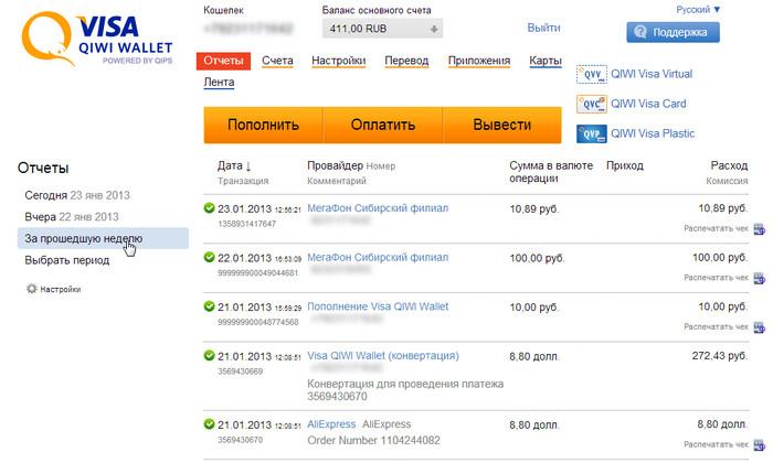 http://plateginfo.com/wp-content/uploads/2014/08/proverka-platezha-qiwi-2.jpg