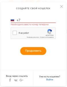 Форма регистрации Киви кошелька