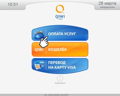 Картинки по запросу киви терминал россия Оплата услуг
