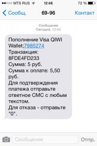 SMS на мобильном