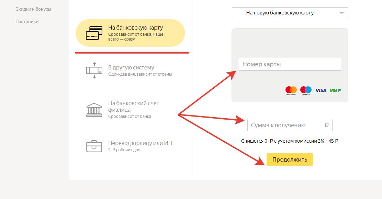 Вывод Яндекс.Деньги на Приватбанк можно без всякой привязки
