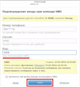 Ввод уникального пароля