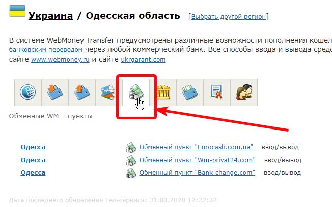 Обменные_пункты_Вебмани_Украина