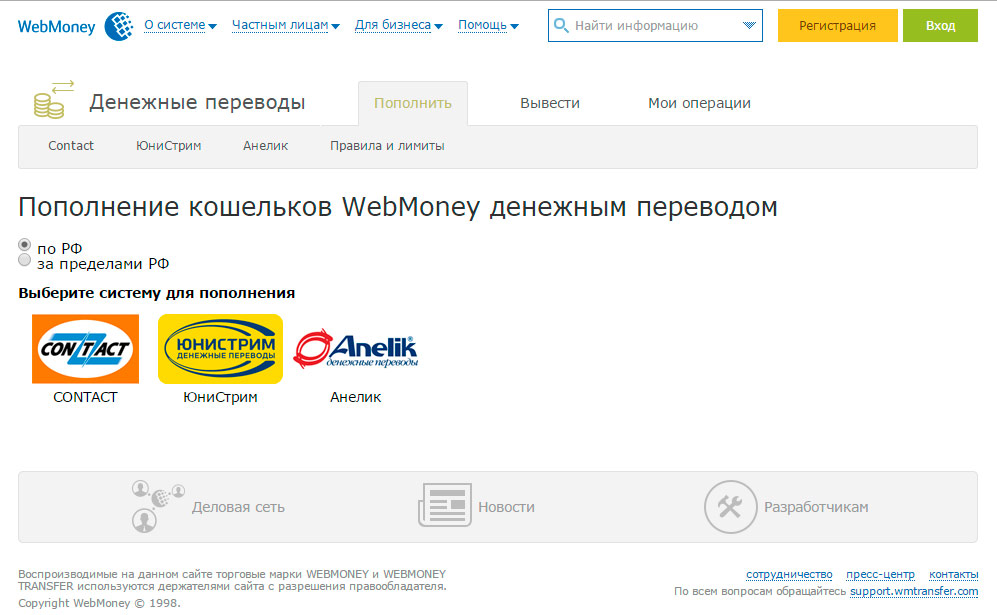 Кредит вебмани получить как можно взять кредит в углеметбанк