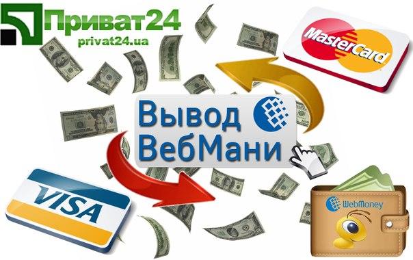 Как снять деньги с вебмани в украине