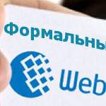Как можно получить формальный аттестат WebMoney