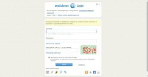 Изображение - Как пополнить webmoney с телефона scr001-300x158