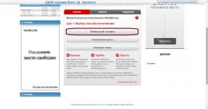 Изображение - Как пополнить webmoney с телефона scr006-300x158