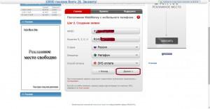 Изображение - Как пополнить webmoney с телефона scr007-300x157