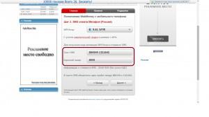 Изображение - Как пополнить webmoney с телефона scr009-300x169